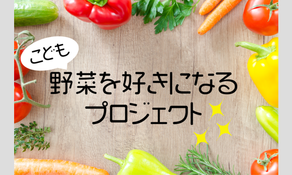 「子ども野菜を好きになるプロジェクト」チャレンジ イベント画像1
