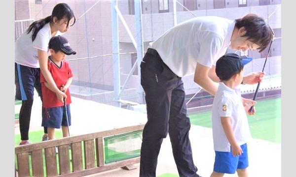 やってみたいを実現!第1回ゴルフ体験in世田谷~親子で学ぼう~ イベント画像2