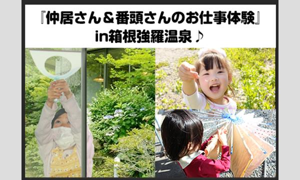 『仲居さん&番頭さんのお仕事体験』in箱根強羅温泉 in神奈川イベント