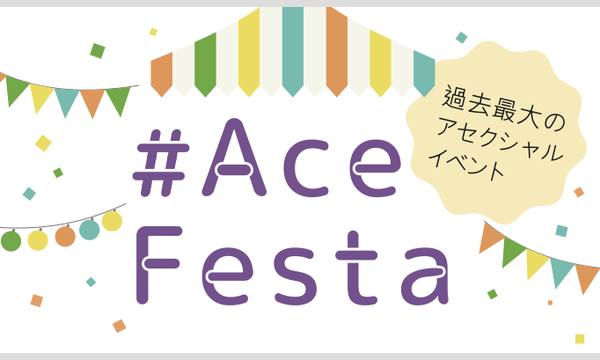 【10月28日】過去最大のAceのお祭り!! #AceFesta イベント画像1
