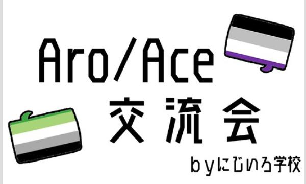 【第35回】少人数制Aro/Ace交流会【東京】 イベント画像1