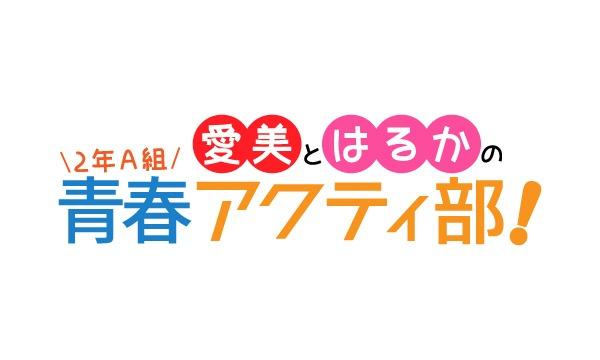 青春アクティ部プレゼンツ「山崎はるか25バースディ記念イベント」 イベント画像1