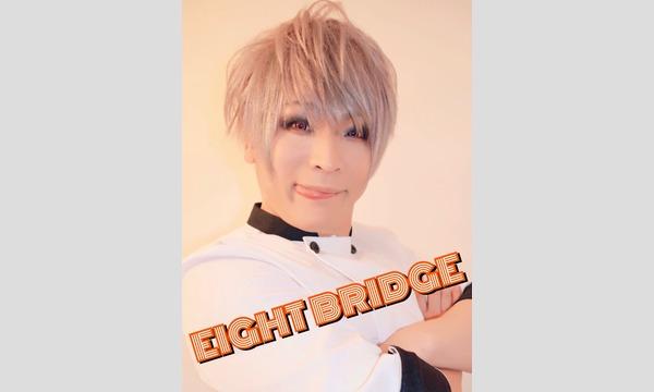EIGHT BRIDGE ~ゆうごはん~ in東京イベント