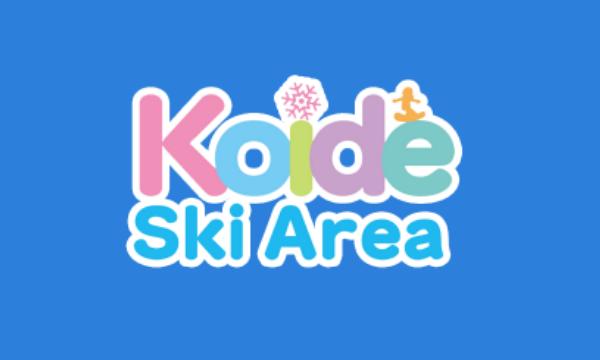 小出スキー場 レンタルセットプラン 最大1,000円割引 イベント画像1