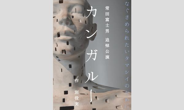 常田富士男・追悼公演/別役実 「カンガルー」 イベント画像1