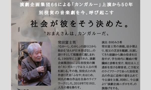 常田富士男・追悼公演/別役実 「カンガルー」 イベント画像3