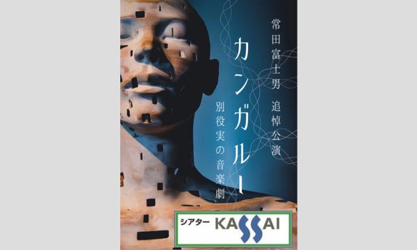 常田富士男 追悼公演/別役実「カンガルー」 イベント画像1