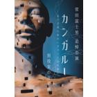 演劇企画ニガヨモギ イベント販売主画像
