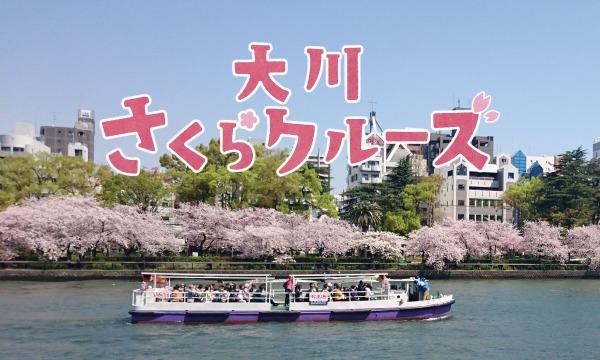 「大川さくらクルーズ」乗船券イベント