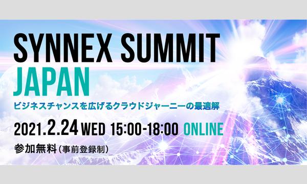 SYNNEX Summit Japan 2021ビジネスチャンスを広げるクラウドジャーニーの最適解 イベント画像1