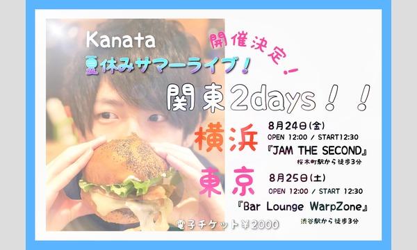Kanata夏休みサマーライブ! イベント画像2