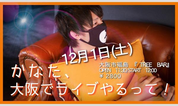 かなた、大阪でライブやるって! イベント画像1