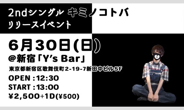 『キミノコトバ』リリースイベント イベント画像1