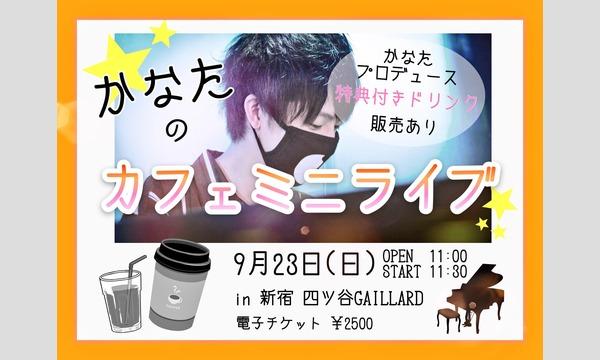かなたのカフェミニライブ イベント画像2