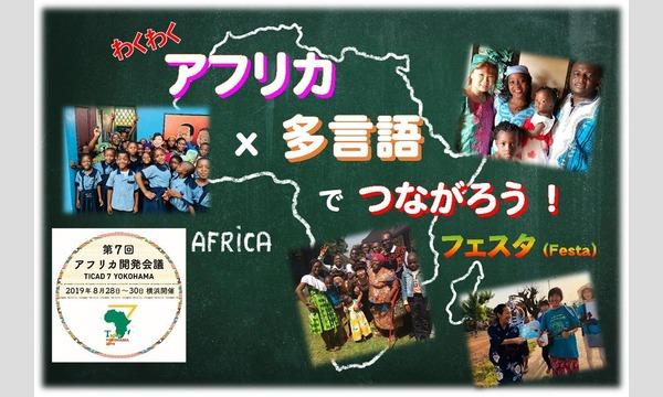 わくわくアフリカx多言語でつながろう!フェスタ イベント画像1