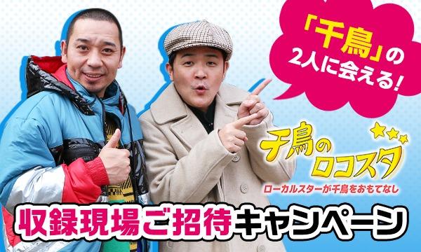 GYAO!オリジナル番組「千鳥のロコスタ」収録現場ご招待キャンペーンイベント