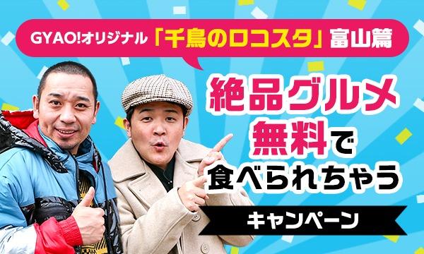 「千鳥のロコスタ」富山篇の絶品グルメが食べられちゃうキャンペーン(魚処やつはし) イベント画像1