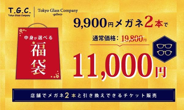 【中身が選べる福袋】お好きなメガネ2本と交換できるチケット|11,000円|T.G.C. イベント画像1