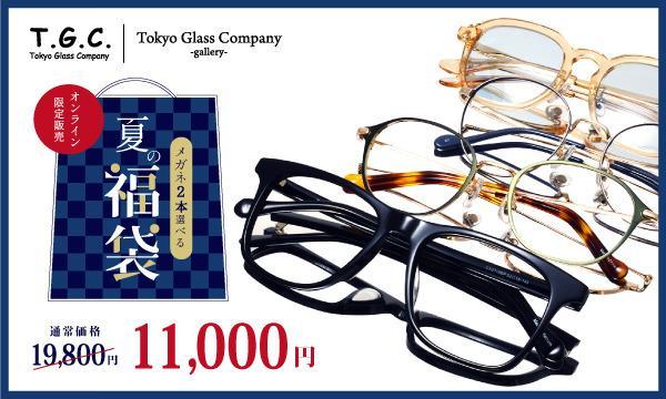 【オンライン限定】中身が選べる夏の福袋|お好きなメガネ(眼鏡)2本と交換できるチケット|11,000円|T.G.C.イベント