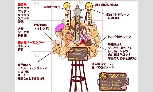 【デレ5th大阪】片桐早苗さん・和氣あず未さんにフラスタを贈りましょう!