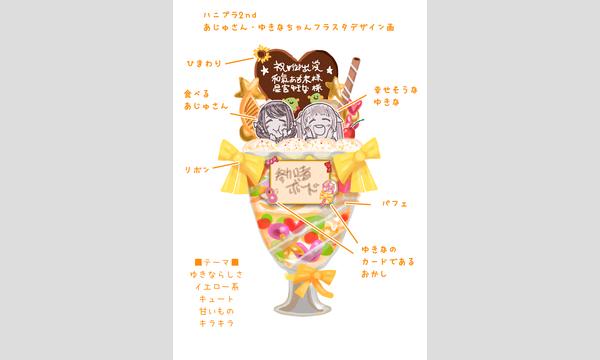 【ハニプラ2nd】星宮ゆきな・和氣あず未さん宛フラスタ企画 in東京イベント