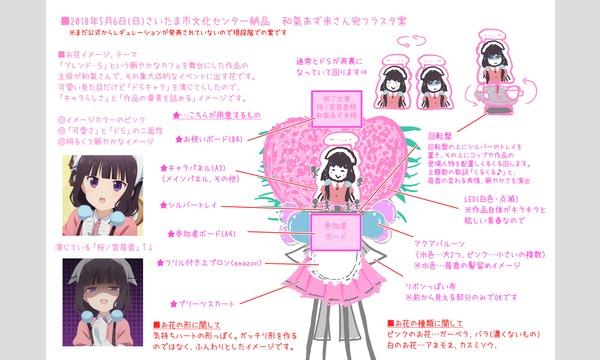 ブレンドF(es)、ハニプラ4th和氣さん宛お花企画お支払いページ イベント画像1