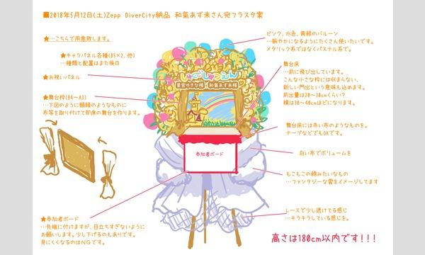 ブレンドF(es)、ハニプラ4th和氣さん宛お花企画お支払いページ イベント画像2