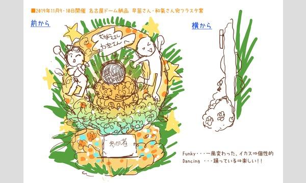 【デレ7th名古屋】片桐早苗さん&和氣あず未さんにフラスタと楽屋花を贈ろう! イベント画像1