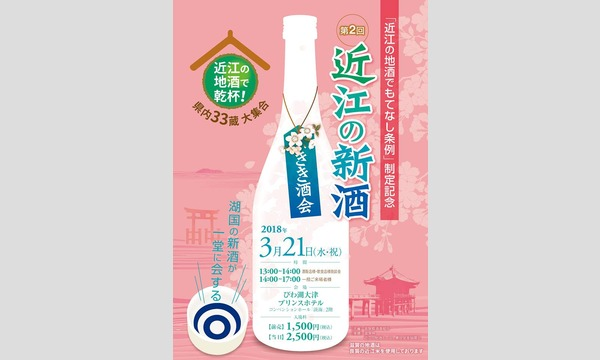 第2回 近江の新酒きき酒会 ~「近江の地酒でもてなし条例」制定記念~ イベント画像1