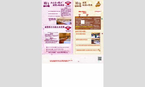 滋賀地酒の祭典2017 ~滋賀県内全33蔵きき酒会~ イベント画像2