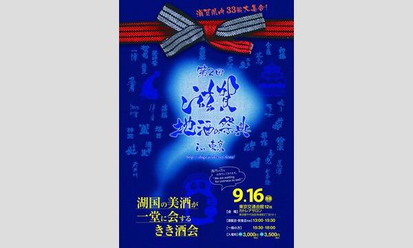 第2回 滋賀地酒の祭典in東京 イベント画像1