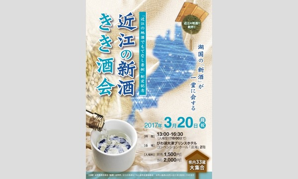 「近江の地酒でもてなし条例」制定記念 近江の新酒きき酒会 イベント画像1