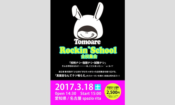 Rockin` School イベント画像1