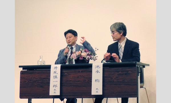 『 首・腰・骨の病気 -その対策と最新治療- 』(医療講演会) in大阪イベント