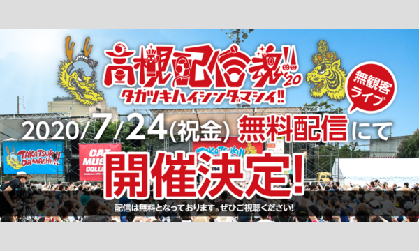 高槻配信魂!!2020 イベント画像1