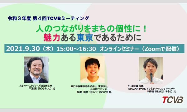 (公財)東京観光財団の令和3年度 第4回TCVBミーティングイベント