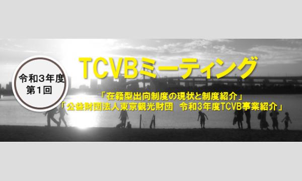 令和3年度 第1回TCVBミーティング イベント画像1