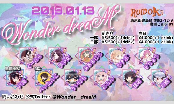 【1部】ワンドリ‼︎ 〜第2章 〜Wonder dreaM イベント画像1