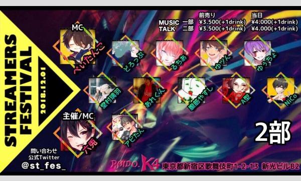 【2部】ストフェス‼︎第2章streamers festival〜 イベント画像1