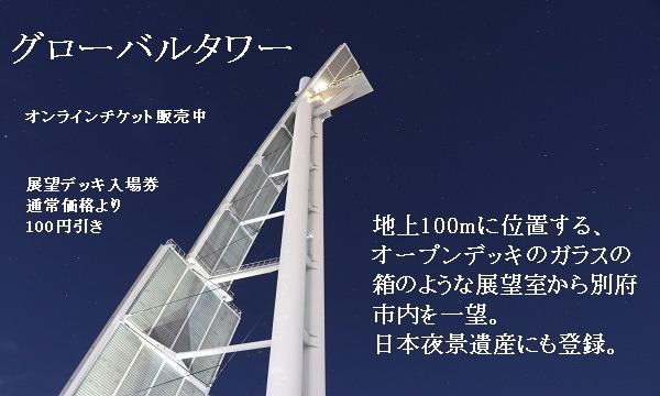 グローバルタワー 展望台 入場券 最大半額 イベント画像1