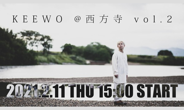 「KEEWO @西方寺 vol.2」未公開アーティスト写真付き応援チケット イベント画像1