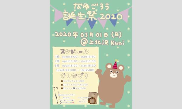 なゆごろう誕生祭2020 イベント画像1