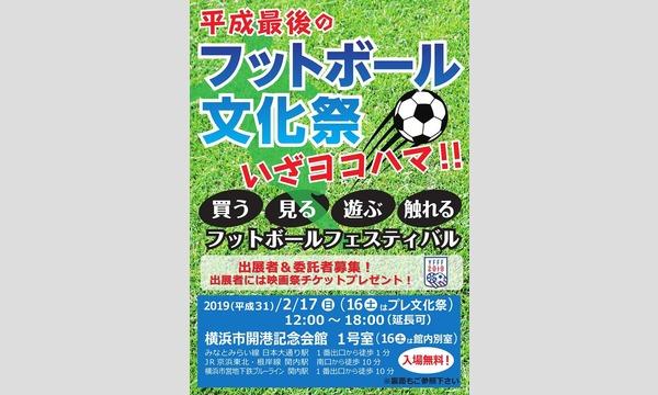 ヨコハマ・フットボール文化祭 2019【出展者登録】 イベント画像1