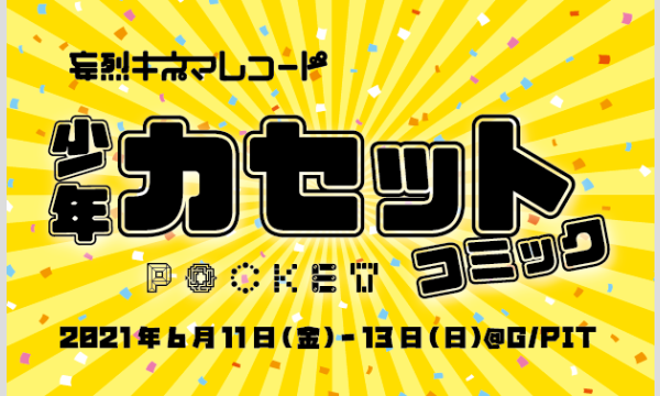 妄烈キネマレコード『少年カセットコミック POCKET』 イベント画像1