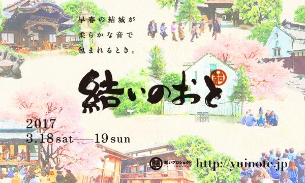 街なか音楽祭「結いのおと- YUINOTE-」 イベント画像1