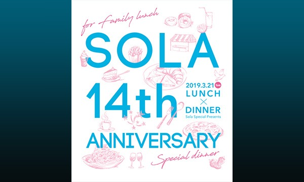 SOLA 14th Anniversary  一夜限りのレストラン ~夜景と苺と共に~ イベント画像1
