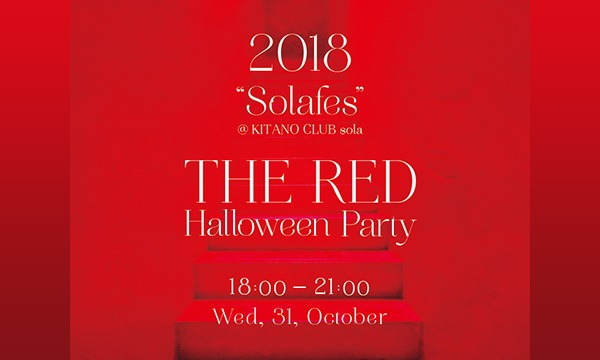 solafes ≪THE RED HALLOWEEN PARTY≫ イベント画像1