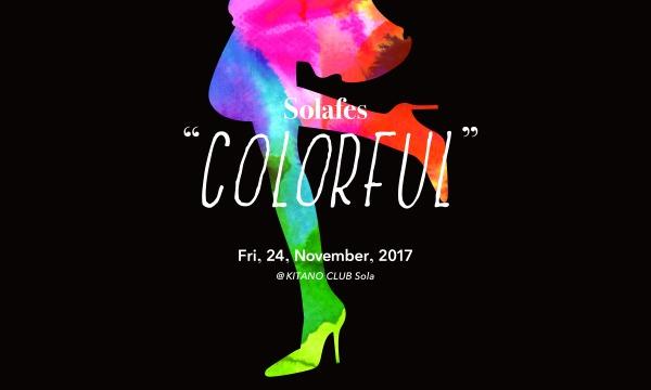 カラーパーティー【COLORFUL】 / 北野クラブ ソラ イベント画像1