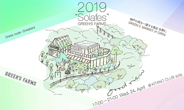 solafes ≪GREEN'S FARMS≫ イベント画像1