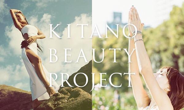 Kitano Beauty Project vol.3 イベント画像1